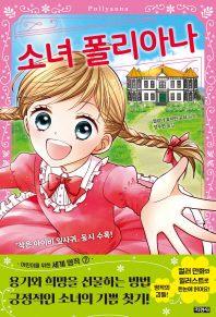 소녀 폴리아나(어린이를 위한 세계명작 7)