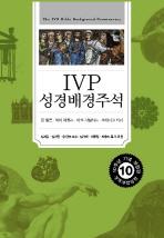 IVP 성경배경주석(양장본 HardCover)