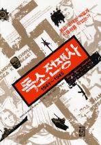 독소 전쟁사 1941 ~ 1945