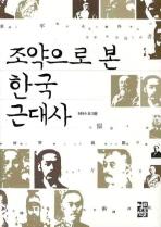 조약으로 본 한국 근대사 --- 깨끗