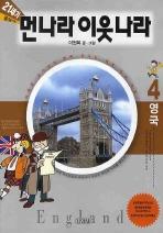 21세기 먼나라 이웃나라. 4: 영국(올컬러판)