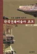 한국건축미술사 초고