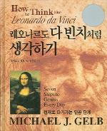 레오나르도 다빈치처럼 생각하기