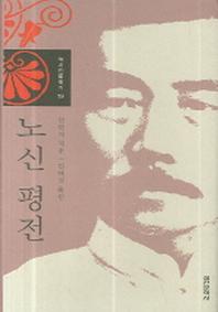 노신 평전(역사인물찾기 19)