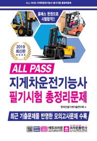 지게차운전기능사 필기시험 총정리문제(2019)(8절)(ALL PASS)