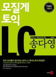 모질게 토익 송다영 LC ///3001