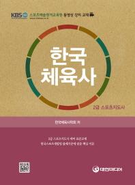 한국체육사(2급 스포츠지도사)