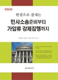 민사소송준비부터 가압류 강제집행까지(한권으로 끝내는)(개정판 5판)