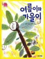 여름이와 가을이(사계절 웃는 코끼리 3)