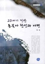 20세기 전반 동북아 한인과 아편(선인한국학 연구총서 38)(양장본 HardCover)