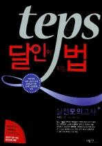 TEPS 달인이 되는 법 실전모의고사 1(AudioCD2장포함)(달인이 되는 법 시리즈)