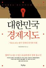 대한민국 경제지도