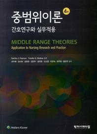 중범위이론: 간호연구와 실무적용(4판)