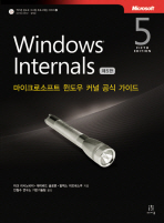 WINDOWS INTERNALS(제5판)