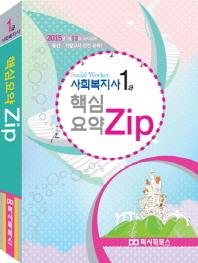 사회복지사 1급 핵심요약 ZIP(2015)