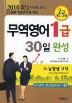 무역영어 1급 30일 완성(2급동시대비)(2010)(개정판 10판)