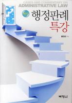 행정판례특강(최신)(양장본 HardCover)