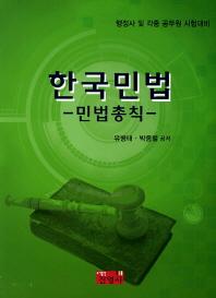 한국민법: 민법총칙(개정판)