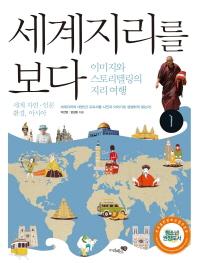 세계지리를 보다. 1: 세계 자연 인문환경 아시아 :1.2.3권세트