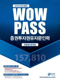 증권투자권유자문인력 최종정리문제집(2017)(Wowpass)(개정판)