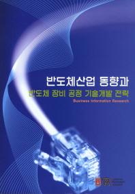 반도체산업 동향과 반도체 장비 공정 기술개발 전략
