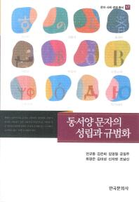 동서양 문자의 성립과 규범화(문자·사회·문화 총서 17)