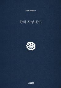 한국 사상 산고(김형효 철학전작 3)(양장본 HardCover)