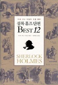 셜록 홈즈 단편 베스트 12