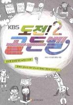 KBS 도전 골든벨. 2