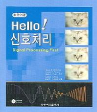 HELLO 신호처리(한국어판)