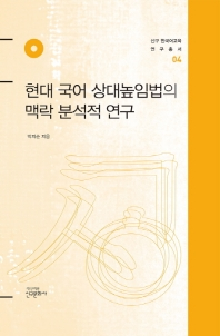 현대 국어 상대높임법의 맥락 분석적 연구(신구 한국어교육 연구총서 4)(양장본 HardCover)