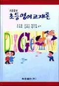초등영어교재론(개정증보판)(2판)