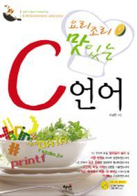 C 언어(요리조리 맛있는)(CD1장포함)