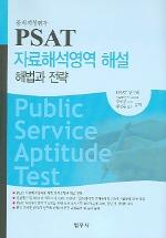 PSAT 자료해석영역 해설 : 해법과 전략 (공직적성평가)