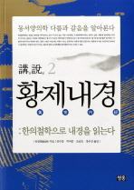 강설 2 황제내경(크라운판)