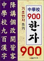 900한자 기초한자 쓰기(중학교)