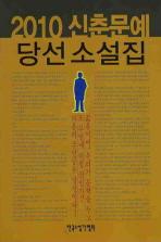 신춘문예 당선 소설집(2010)