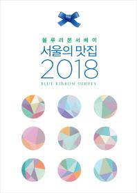 서울의 맛집(2018)(블루리본서베이)