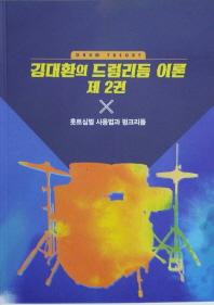김대환의 드럼리듬 이론. 2