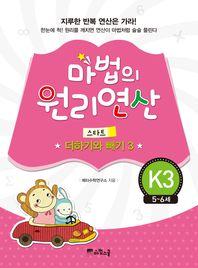 마법의 원리연산 K3(5-6세): 더하기와 빼기3(스타트)