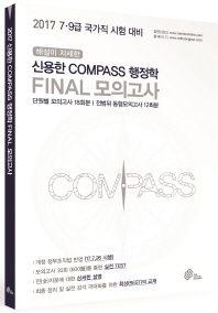 신용한 Compass 행정학 Final 모의고사(2017)