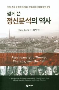 정신분석의 역사(짧게 쓴)