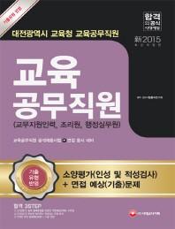 대전시 교육청 교육 공무직원 소양평가(인성 및 적성검사) + 면접 예상(기출)문제(2015)