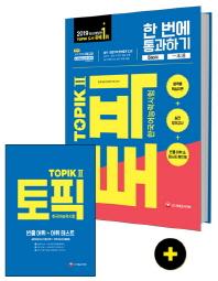 한국어능력시험 TOPIK. 2 한 번에 통과하기(2019)