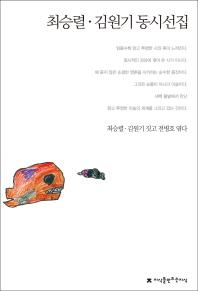 최승렬 김원기 동시선집(지식을만드는지식 한국동시문학 93)