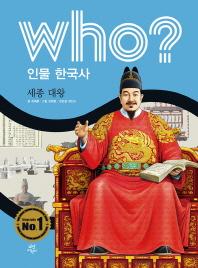 Who? 인물 한국사: 세종 대왕
