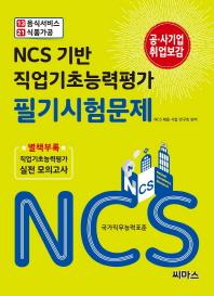 NCS 기반 직업기초능력평가 필기시험문제. 13: 음식서비스/ 식품가공. 21