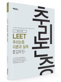 LEET 추리논증 이론과 실제(8판)