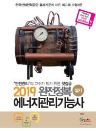에너지관리기능사 실기(2019)
