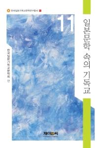 일본문학 속의 기독교. 11(한국일본기독교문학연구총서 11)